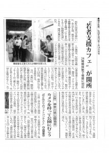 日経新聞神奈川版2011/7/14 若者支援カフェが開所