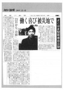 神奈川新聞 2011/05/10 働く喜び被災地で よこはま型若者自立塾