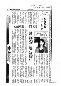 日経新聞神奈川版2011/10/06 社会参加難しい若者支援 被災地派遣 自立の契機に