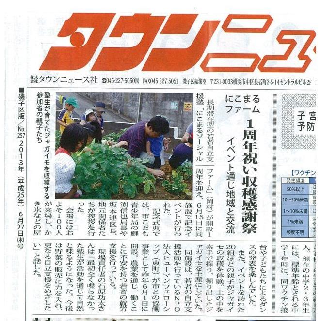 2013.06.27 タウンニュース磯子区版 ファーム1周年記念紹介記事01