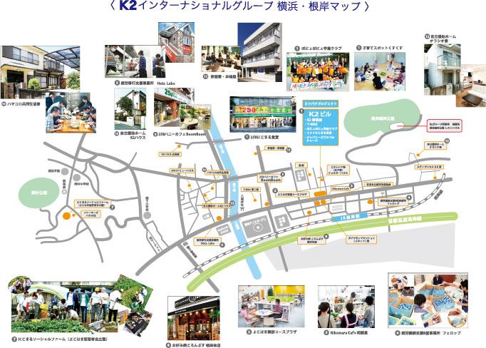 インターナショナルグループ 横浜・根岸マップ