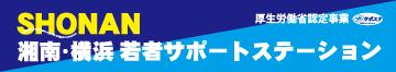 湘南・横浜若者サポートステーション