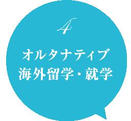 4.オルタナティブ 海外留学・就学
