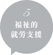 5.福祉的就労支援