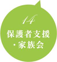 14.保護者支援・家族会