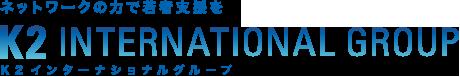 K2インターナショナルグループ