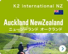 Auckland NewZealand ニュージーランド オークランド