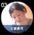 03 三浦真弓