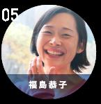 05 福島恭子