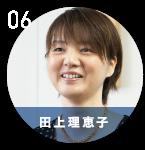 06 田上理恵子