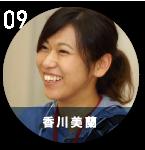 09 香川美蘭