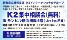 K2集中相談会(無料)IN モンビル横浜根岸6階